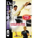 Dr.F 格闘技の運動学 vol. 5 カラテで勝つ格闘技 上巻 [DVD]