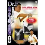 Dr.F 格闘技の運動学 vol.6 カラテで勝つ格闘技 下巻 [DVD]