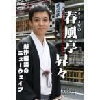 新世紀落語大全 2013年の春風亭昇々 [DVD+CD]