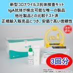 【3回分】コロナウイルス (COVID-19) 抗体検査キット IgA IgG IgM混合検査【送料無料】