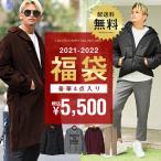 ▲送料無料▲ 福袋 2021 メンズ ファッション 4点入り アウター トップス ボトムス ビター系
