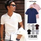 Tシャツ メンズ 半袖 テレコ Vネック カットソー ランダムテレコ 無地 細身 キレイめ ビター系