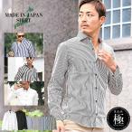 シャツ メンズ 無地 長袖/Garson Wave(ギャルソンウェーブ)日本製?極-きわみ?ブロードホリゾンタルカラーシャツ/日本製 国産 ブロード ブロードシャツ ドレス