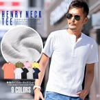 ヘンリーネック Tシャツ メンズ 半袖 無地 スラブ BITTER ビター系 夏/スラブヘンリーネックTシャツ/トップス カットソー ヘンリーネックTシャツ サマー 白