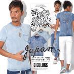 Tシャツ メンズ インディゴ スカ JAPAN 刺繍 虎/インディゴJAPAN刺繍ポケット付き半袖Tシャツ/トップス 半袖 半そで カットソー スカT スーベニア 日本 トラ