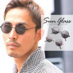 サングラス メンズ 丸眼鏡 BITTER / ラウンドサングラス / ロイドメガネ 伊達 眼鏡 グラサン メガネフレーム レンズ ボストン アイウェア 小顔効果 モデル 小物