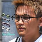 サングラス メンズ 丸眼鏡 ラウンド グラサン デミ柄 べっ甲 UVカット アイウェア ビター系