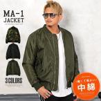 MA-1 ジャケット 中綿 メンズ 中綿ジャケット 迷彩 フライトジャケット ミリタリー 暖か 秋冬 ストリート