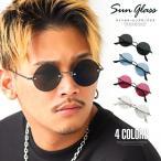 サングラス メンズ レディース ラウンド グラサン 丸眼鏡 カラーレンズ UVカット フレームレス ビター系