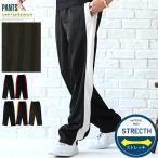 ジャージ パンツ メンズ サイドライン ストライプ イージー ライン スポーティ 通気性 ストリート