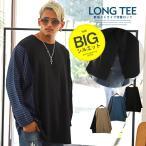 ロンT メンズ 長袖Tシャツ  ビッグシルエット ロゴ プリント オーバーサイズ モード ストリート