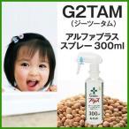 G2TAM(ジーツータム) アルファプラススプレー300ml ノロウィルス/ノロウイルス対策/除菌スプレー/インフルエンザ対策