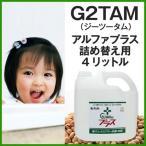 G2TAM(ジーツータム) アルファプラス詰め替え用4リットル (×ネコポス不可)ノロウィルス/ノロウイルス対策/除菌スプレー/インフルエンザ対策