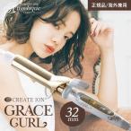 クレイツ イオンアイロン グレイスカール 32mm CIC-W72010N 海外兼用 海外対応 ヘアアイロン カールアイロン ヘアーアイロン コテ カール 巻き髪 イオン