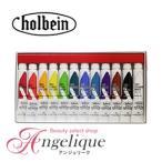 holbein(ホルベイン) アクリラガッシュ スクールセット 12色(×メール便不可)::