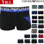 エンポリオ アルマーニ ボクサーパンツ シンプル 1枚入り EMPORIO ARMANI メンズ ブランド 無地 下着 パンツ インナー プレゼント ギフト ラッピング 無料 彼氏