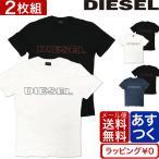 ディーゼル Tシャツ 2枚セット DIESEL 無地 シンプル メンズ ブランド 下着 インナー 誕生日 プレゼント ギフト ラッピング 無料