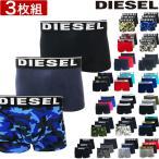 ディーゼル ボクサーパンツ 3枚 セット メンズ DIESEL ブランド 無地 ローライズ スポーツ 下着 パンツ インナー プレゼント ギフト ラッピング 無料 彼氏 男性