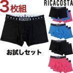 ボクサーパンツ メンズ 3枚 セット Ricacosta COTTON リカコスタ プレゼント ローライズ ^^