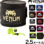 VENUM ベヌム/バンテージ ハンドラップ VENUM Kontact Boxing Handwraps(2.5m)  正規品 格闘技 ブラジリアン柔術 MMA UFC ボクシング キックボクシング