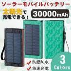 モバイルバッテリー 30000mAh 大容量 ソーラーバッテリー スマホ携帯充電器 iPhone Android/対応 急速充電 2台同時充電 LEDライト PSE認証【翌日出荷】