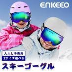 スキーゴーグル REVO UV400 耐衝撃 曇り止め