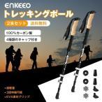 【2本セット・限定価格】enkeeo トレッキングポール 2本セット カーポン製 軽量 丈夫 登山杖 3段伸縮 登山ストック ハイキング 登山用