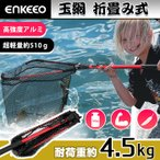 【限定特価】enkeeo 玉網 タモ網 折畳み式 ワンタッチネット ランディングネット アルミ柄 ナイロン網 フィッシングツール 釣り用