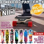 スケートボード ロングスケボー ドロップスルー コンプリート メープルデッキ ABEC11ベアリング採用 大人/若者/子供対応 在庫一掃 enkeeo