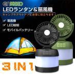 【10%OFF】Enkeeo USB扇風機  LEDランタン モバイルバッテリー 1体3役 大容量4000mAh USB充電式 卓上扇風機 LEDライト  防災 キャンプ 夜釣り アウトドアに