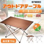 アウトドアテーブル ロールテーブル 折りたたみ式 耐荷重15KG キャンプ用 アルミ製 コンパクト 軽量 収納ケース付き Lサイズ 会員限定セール enkeeo