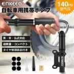 【 限定特価】enkeeo 自転車用携帯ポンプ 空気入れ 携帯ポンプ フロアポンプ  140PSI空気圧 米式仏式英式対応 自転車用 ボール用