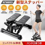 ステッパー ダイエット器具  ハンド2本付き LCDメーター機能 フィットネス  筋肉トレーニング 踏み台 運動 室内 送料無料 enkeeo
