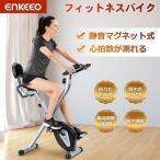フィットネスバイク 折りたたみ エアロバイク エクササイズバイク エアロ ビクス 家庭用 運動車式 ダイエット 即納 限定セール enkeeo