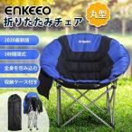アウトドアチェア 新入りハイバックタイプ キャンプ椅子 耐荷重150kg 背もたれ 超軽量 防水 滑り止め コンパクト 即納 送料無料 12月中旬予約販売 enkeeo