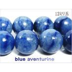 ビーズ パワーストーン 天然石 ブルーアベンチュリン 12.0ミリ 1粒