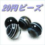 お得ビーズ 20円 14種類