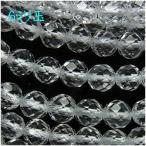 天然石ビーズ 光 水晶64面カット6.0ミリ玉 32粒/連売