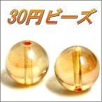 Yahoo! Yahoo!ショッピング(ヤフー ショッピング)天然石ビーズ 1粒売り 30円均一商品 10種類
