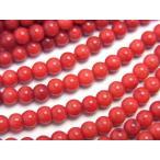 ビーズ  赤珊瑚 ラウンド/丸玉 4.0mm玉/1粒