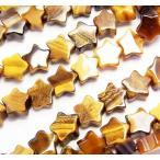 天然石ビーズ イエロータイガーアイ スター(星) 6×6×3mm 1粒売り/バラ売り