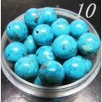 天然石ビーズ 限定品 ターコイズ(トルコ石) A 10.0mm玉 1粒売り  メキシコ産