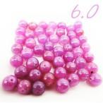 高品質ビーズ ルビーAAA 6.0ミリ 粒売り  光