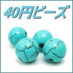 Yahoo! Yahoo!ショッピング(ヤフー ショッピング)お得 天然石ビーズ 40円  12種類