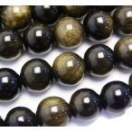 天然石ビーズ ゴールデンシャイン オブシディアンAA 10.0ミリ玉 1粒売り/バラ売り
