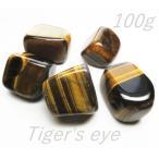 天然石パワーストーン タイガーアイ タンブル  20-30mm  100g