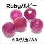 天然石ビーズ  ルビー128面カットAA 6ミリ玉  1粒