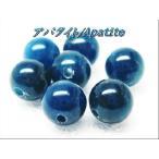 ビーズ 天然石 ブルーアパタイトAA ラウンド  6.0mm 1粒売り/バラ売り