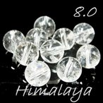 ヒマラヤ水晶ビーズAA  カンチェンジュンガ産  8.0mm玉 1粒売