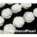 シェルビーズ  マザーオブパールAAA ホワイト 薔薇(ローズ)10mm  1粒売